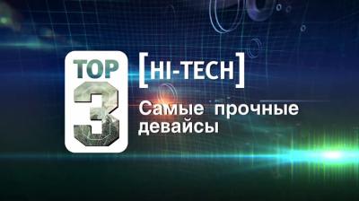 TOP-3 Hi-tech: Самые прочные девайсы!