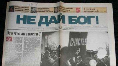 """К президентским выборам выйдет газета """"Не дай Бог!"""""""