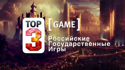 TOP-3 Игры: Российские Государственные Игры!