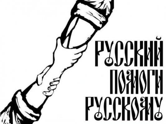 Высказывания известных людей о русских...