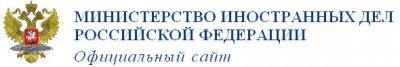МИД РФ: о порядке транзита из Афганистана грузов НАТО с использованием аэропорта в Ульяновске