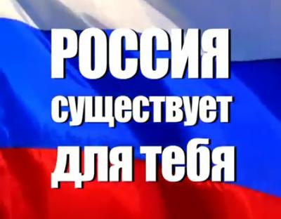 Россия существует для тебя