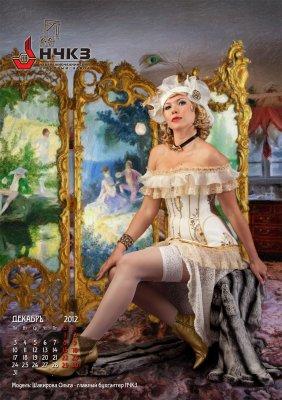 ОАО НЧКЗ: календарь 2012