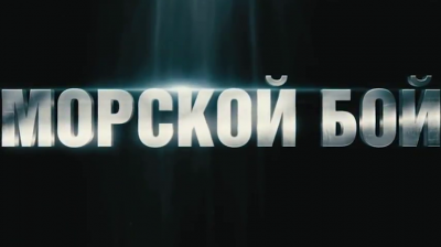 Обзор фильма: Морской бой