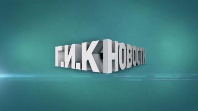 Г.И.К. Новости от 18 апреля 2012
