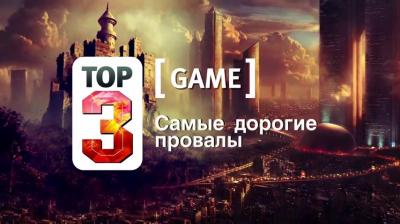 TOP-3 Игры: Самые дорогие провалы