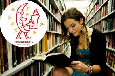 Национальная библиотека приглашает на «Библионочь»