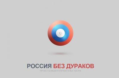 Глава Чувашии указал на проект Россиябездураков.рф