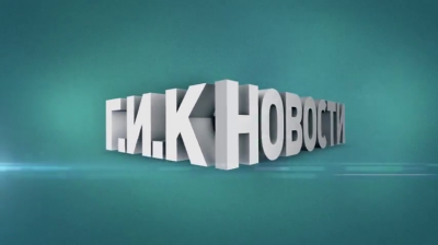 Г.И.К. Новости от 2 мая 2012