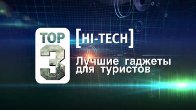 TOP-3 Hi-tech: Лучшие гаджеты для путешествий
