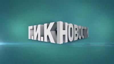 Г.И.К. Новости от 10 мая 2012