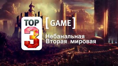 TOP-3 Игры: Небанальная Вторая мировая
