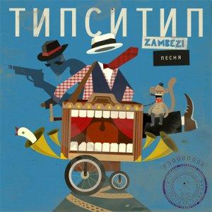 """Типси Тип и Zambezi """"Песня"""" EP (2012)"""
