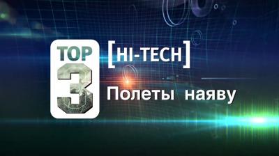 TOP-3 Hi-tech: Полеты наяву