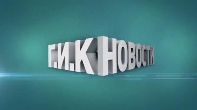 Г.И.К. Новости от 15 мая 2012