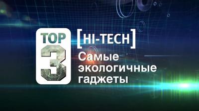 TOP-3 Hi-tech: Самые экологичные гаджеты