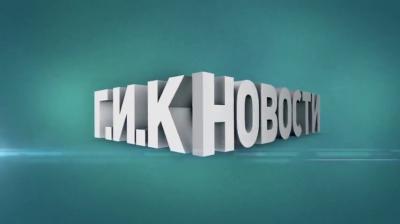 Г.И.К. Новости от 17 мая 2012