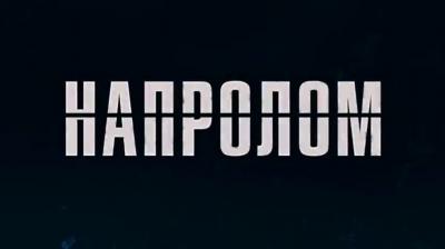 Обзор фильма: Напролом