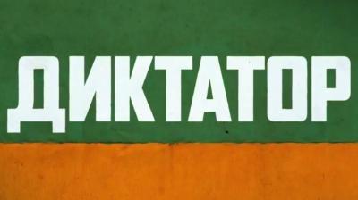 Обзор фильма: Диктатор