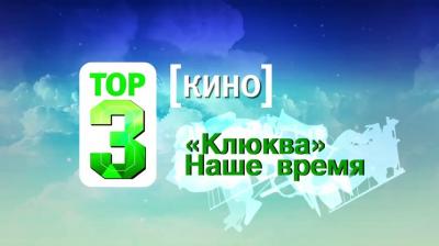 TOP-3 Кино: «Клюква». Наше время