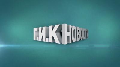 Г.И.К. Новости от 22 мая 2012