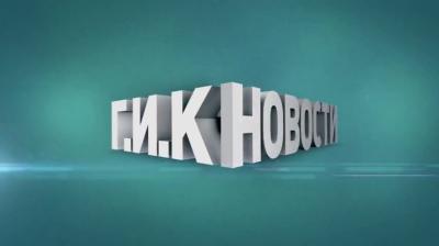 Г.И.К. Новости от 24 мая 2012