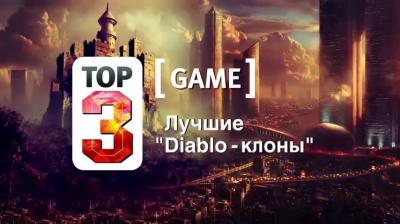 TOP-3 Игры: Лучшие «Diablo-клоны»