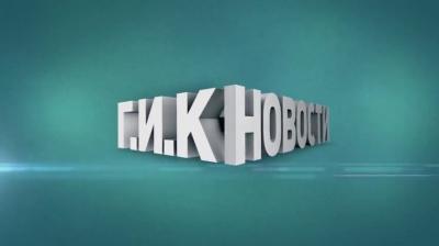 Г.И.К. Новости от 28 мая 2012