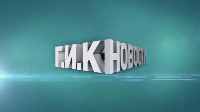 Г.И.К. Новости от 29 мая 2012