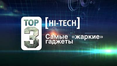 TOP-3 Hi-tech: Самые «жаркие» гаджеты