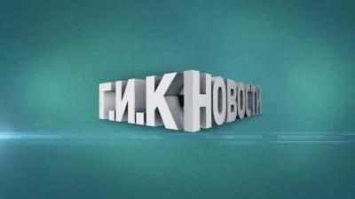 Г.И.К. Новости от 19 июня 2012