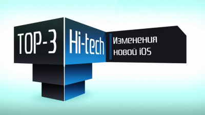 TOP-3 Hi-tech: Изменения новой iOS