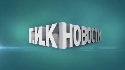 Г.И.К. Новости от 29 июня 2012