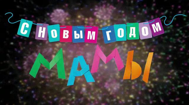 Фильм i с новым годом мама с новым годом папа