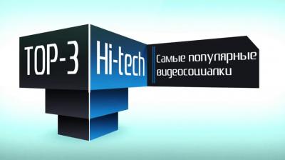 TOP-3 Hi-tech: Самые популярные видеосоциалки