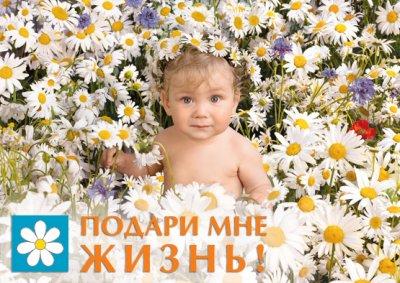 С 9 по 15 июля пройдет акция «Подари мне жизнь!» (неделя против абортов)
