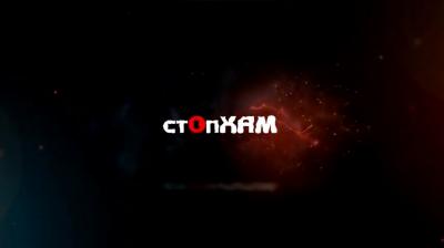 СтопХам 45 Клоуны