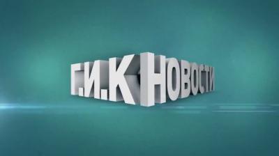 Г.И.К. Новости от 12 июля 2012