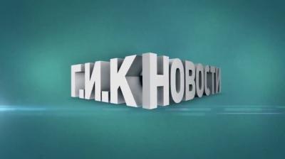 Г.И.К. Новости от 13 июля 2012