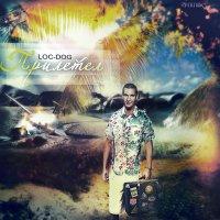 Loc-Dog - Прилетел (2012)