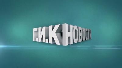 Г.И.К. Новости - от 26 июля 2012