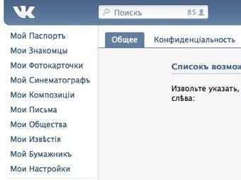 """""""ВКонтакте"""" назвали самой матерящейся соцсетью"""