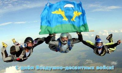 День Воздушно-Десантных Войск - День ВДВ