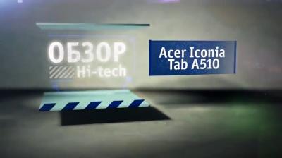 Обзор планшета: Acer Iconia Tab A510