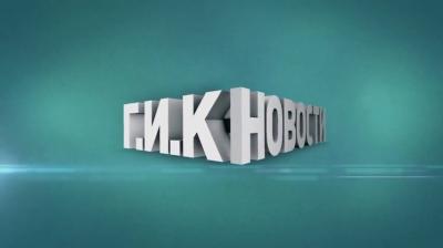 Г.И.К. Новости - от 7 августа 2012