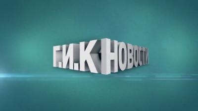 Г.И.К. Новости - от 16 августа 2012