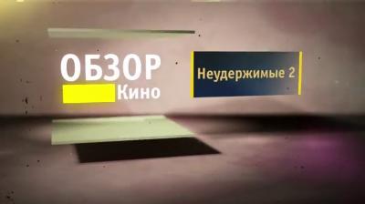 Обзор фильма : Неудержимые 2
