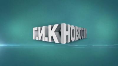 Г.И.К. Новости - от 22 августа 2012