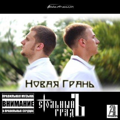 Стольный ГрадЪ - Новая Грань (2012)