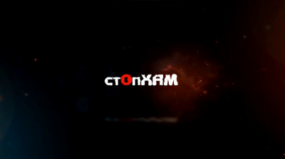 Стоп Хам 52 Баклажан